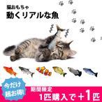 猫 おもちゃ 魚 ぬいぐるみ 電動 自動 動く リアル USB充電 洗える 運動不足 ストレス解消 爪磨き