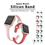 アップルウォッチ Apple Watch スリム バンド ベルト シリコン 細身 レディース 女性 38mm 40mm 42mm 44mm