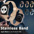 アップルウォッチ Apple Watch スリム バンド ベルト ステンレス ミラネーゼ 細身 レディース 女性 38mm 40mm 42mm 44mm