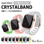 アップルウォッチ バンド 透明 調節キッド付き Apple Watch クリア 蛍光色 防水 軽量 調節可能 韓国 メンズ レディース かわいい おしゃれ