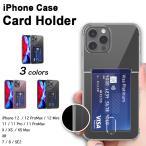 iPhone ケース クリア ポケット付き スマホ 携帯 ケース カバー カード収納 TPU 透明 シンプル 便利 韓国