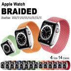 アップルウォッチ バンド 編物 編組 ナイロン ゴム ソロループ Apple Watch ベルト 伸びる おしゃれ 韓国 44mm 40mm 38mm 42mm