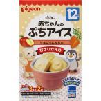 ピジョン 赤ちゃんのぷちアイス りんご&にんじん<20g(10g×2袋)>