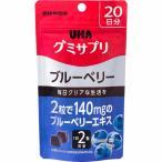【メール便対応(3個まで)】 UHA味覚糖 グミサプリ ブルーベリー (40粒・20日分)【ポイント15倍】