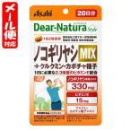 アサヒF&H ディアナチュラスタイル(Dear−Natura Style)ノコギリヤシMIX <20日分・40粒>