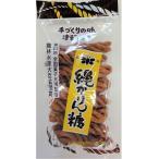 石崎弥生堂 縄かりん糖 1袋 <200g>
