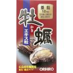 オリヒロ 新牡蠣エキス粒