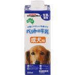 ドギーマン ペットの牛乳 成犬用 <250mL>
