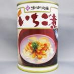 味の加久の屋 いちご煮 4号缶