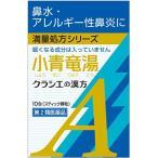 【第2類医薬品】 クラシエ カンポウ専科 小青竜湯エキス顆粒A