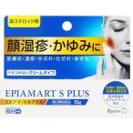 【第2類医薬品】★杏林製薬 エピアマートSプラス <15g>