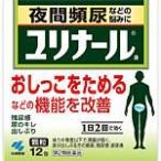 【第2類医薬品】 小林製薬 ユリナールa <12包>