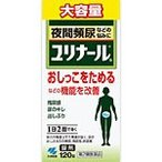 【第2類医薬品】 小林製薬 ユリナールb <120錠>