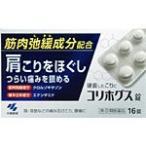 【指定第2類医薬品】 小林製薬 コリホグス <16錠>