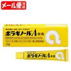 【指定第2類医薬品】 タケダ ボラギノールA軟膏 <20g>