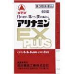 【第3類医薬品】 タケダ アリナミンEXプラス