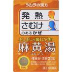 【第2類医薬品】 ツムラ 漢方麻黄湯エキス顆粒