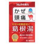 【第2類医薬品】 ツムラ漢方 葛根湯エキス顆粒A <8包・4日分>