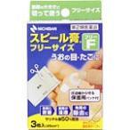 【第2類医薬品】 ニチバン スピール膏 SP-F