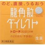 【特価】【第3類医薬品】 龍角散 龍角散ダイレクトトローチ マンゴーR <20錠>