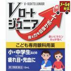 【第3類医薬品】ロート製薬 Vロートジュニア