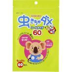 和光堂 虫きちゃダメ シールタイプ<60枚入>※1回の購入96個まで!