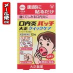 【指定第2類医薬品】★大正製薬 口内炎パッチ 大正クイックケア