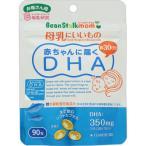 ビーンスタークマム 母乳にいいもの 赤ちゃんに届くDHA 41g(1粒重量455mg×90粒)