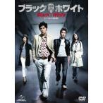 ブラック&ホワイト 【ノーカット完全版】 DVD-SET 2
