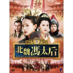 北魏馮太后 DVD-BOXII