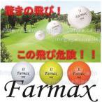 【危険な飛び高反発】【非公認球】【FARMAX DTZ Golf Ball】 他メーカーより圧倒的な飛び ファーマックス DTZ ゴルフ ボール 【半ダース】