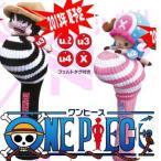 【ONE PIECE UT Cover】 アニメ ワンピース ユーティリティ カバー 【H-394】【H-395】