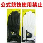 【Kasco MODEC Golf Glove】抜群のグリップ力で公式競技使用不可! キャスコ モデック ゴルフグローブ 【MD-1318】【DM便対応】
