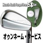 【HIROTA GOLF】フィッティング カスタム マッスルバック フォージドアイアン5本セット(Fitting Custom Forged Muscle back Iron 5set)