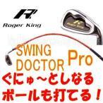ゴルフ練習用品【進化したアイアンタイプ】 ぐにゃぐにゃシャフト ロジャーキング スイングドクタープロ アイアン タイプ