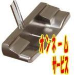 ゴルフクラブ 広田ゴルフ 軟鉄 パター センターシャフ