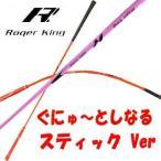 【HIROTA GOLF】 Roger King Swing Doctor Orange Stick(ぐにゃぐにゃシャフト ロジャーキングスイングドクターオレンジスティック)
