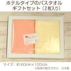 ホテルタイプのバスタオル ギフトセット2枚入り 大阪泉州産の日本製
