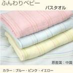 【メール送料無料】ふんわりベビー バスタオル 無撚糸 綿 総柄 中厚 ふわふわ やわらか 軽い