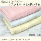 ふんわりベビー バスタオル まとめ買い3枚 無撚糸 綿 総柄 中厚 ふわふわ やわらか 軽い