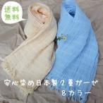 メール便送料無料 2重ガーゼ織りマフラー まとめ買い2枚 やわらか ガーゼ 薄手 無地 カラー 綿 日本製