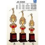 JE-2350A/記念トロフィー/各種大会、個人・団体の表彰、一般/サイズ410/p148/