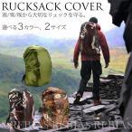 防護 リュック カバー 防水 迷彩 グリーン リュックサック 登山 アウトドア 雨 雪 埃 RUCK COVER