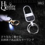 Yahoo!女神ウィッグHQ キーリング キーホルダー フック LED ライト 鍵 ハイクオリティ アクセサリー プレゼント KEY RING
