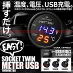 シガー USB 充電器 スマホ タブレット バッテリー電圧 温度 2.1A 12V 24V 高速 急速 充電 3in1
