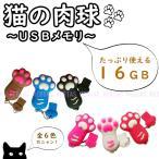 USBメモリ 16gb 画像