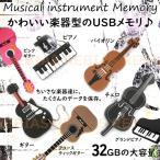 USBメモリ 16GB 楽器 ギター ピアノ バイオリン チェロ フラッシュ メモリー