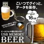 USBメモリ 16GB ビール ジョッキ 生 BEER 乾杯 飲み会 フラッシュ メモリー