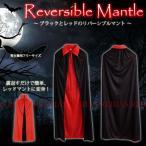 リバーシブル マント コスプレ ハロウィン ドラキュラ ブラック レッド 魔法使い reversible mantle