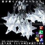 ショッピング星 LED イルミネーション ライト スター 星型 star 電池 クリスマス 飾り パーティー 照明